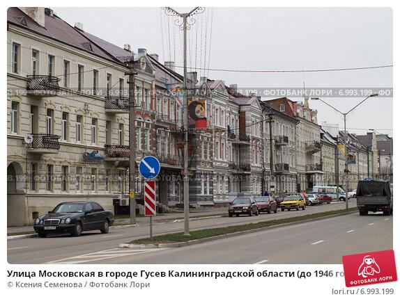 карта г гусев калининградская область ул московская 27 портал
