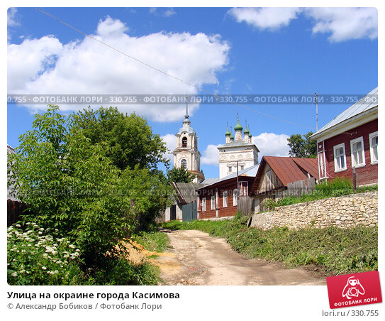 Улица на окраине города Касимова, фото № 330755, снято 19 июня 2008 г. (c) Александр Бобиков / Фотобанк Лори