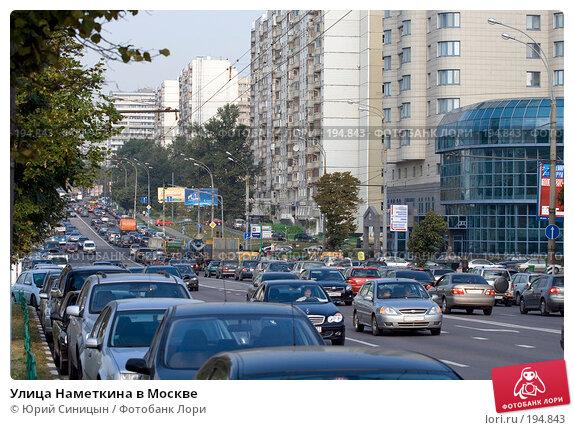 Улица Наметкина в Москве, фото № 194843, снято 7 сентября 2007 г. (c) Юрий Синицын / Фотобанк Лори