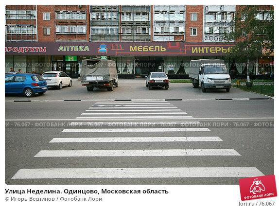Купить «Улица Неделина. Одинцово, Московская область», эксклюзивное фото № 76067, снято 26 августа 2007 г. (c) Игорь Веснинов / Фотобанк Лори