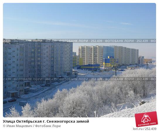 Улица Октябрьская г. Снежногорска зимой, фото № 252439, снято 1 марта 2008 г. (c) Иван Мацкевич / Фотобанк Лори