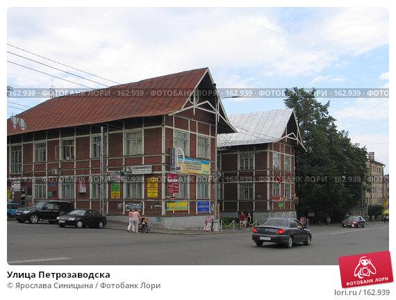 Улица Петрозаводска, фото № 162939, снято 15 августа 2007 г. (c) Ярослава Синицына / Фотобанк Лори