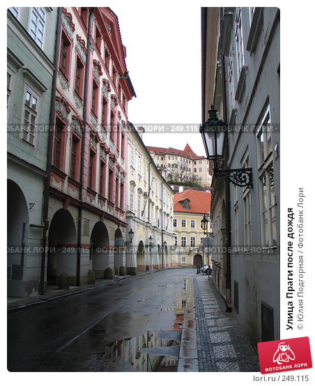 Улица Праги после дождя, фото № 249115, снято 17 марта 2008 г. (c) Юлия Селезнева / Фотобанк Лори