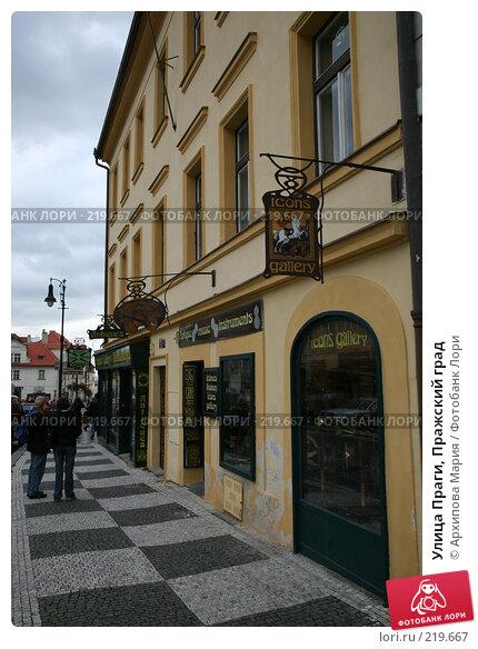Улица Праги, Пражский град, фото № 219667, снято 29 сентября 2007 г. (c) Архипова Мария / Фотобанк Лори