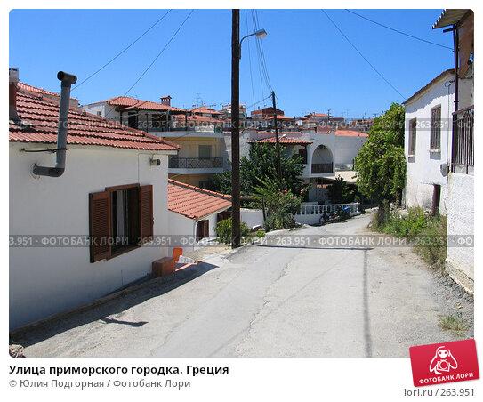 Улица приморского городка. Греция, фото № 263951, снято 28 июня 2007 г. (c) Юлия Селезнева / Фотобанк Лори