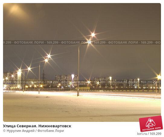 Улица Северная. Нижневартовск, фото № 169299, снято 7 января 2008 г. (c) Нурулин Андрей / Фотобанк Лори