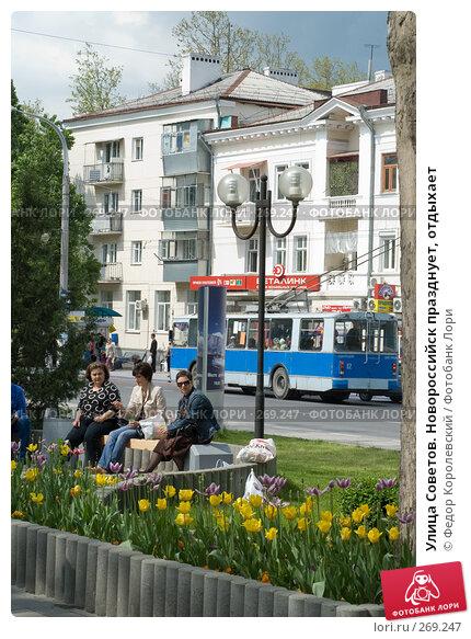 Улица Советов. Новороссийск празднует, отдыхает, фото № 269247, снято 1 мая 2008 г. (c) Федор Королевский / Фотобанк Лори