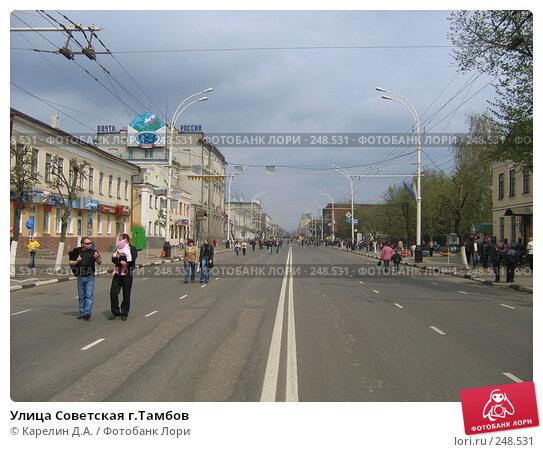 Купить «Улица Советская г.Тамбов», фото № 248531, снято 9 мая 2007 г. (c) Карелин Д.А. / Фотобанк Лори