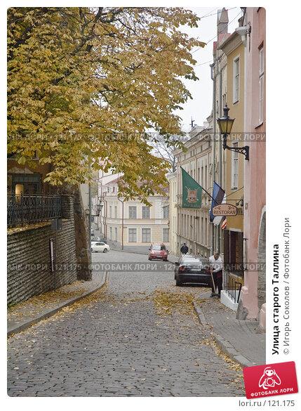 Улица старого Таллина, фото № 121175, снято 23 октября 2016 г. (c) Игорь Соколов / Фотобанк Лори