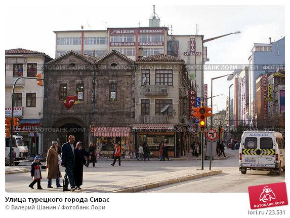 Улица турецкого города Сивас, фото № 23531, снято 6 ноября 2006 г. (c) Валерий Шанин / Фотобанк Лори