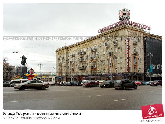 Улица Тверская - дом сталинской эпохи, фото № 214215, снято 4 марта 2008 г. (c) Ларина Татьяна / Фотобанк Лори