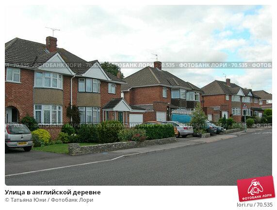 Улица в английской деревне, эксклюзивное фото № 70535, снято 20 августа 2006 г. (c) Татьяна Юни / Фотобанк Лори