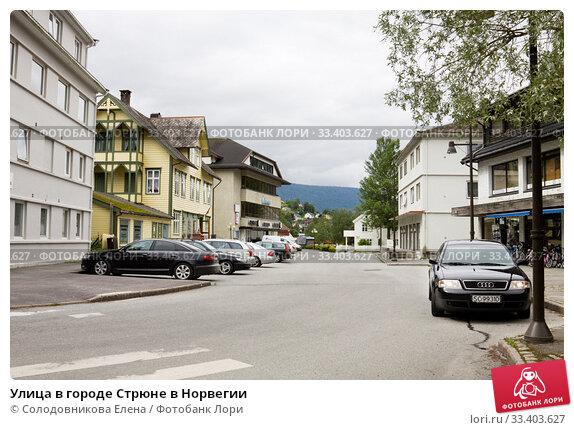 Купить «Улица в городе Стрюне в Норвегии», фото № 33403627, снято 26 июня 2013 г. (c) Солодовникова Елена / Фотобанк Лори