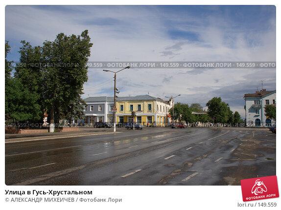 Улица в Гусь-Хрустальном, фото № 149559, снято 10 июня 2007 г. (c) АЛЕКСАНДР МИХЕИЧЕВ / Фотобанк Лори