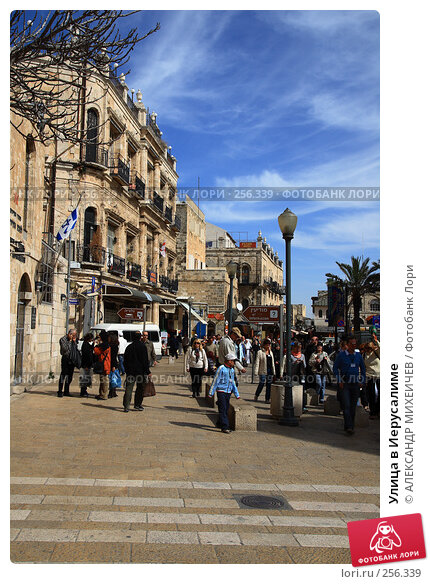 Улица в Иерусалиме, фото № 256339, снято 22 февраля 2008 г. (c) АЛЕКСАНДР МИХЕИЧЕВ / Фотобанк Лори