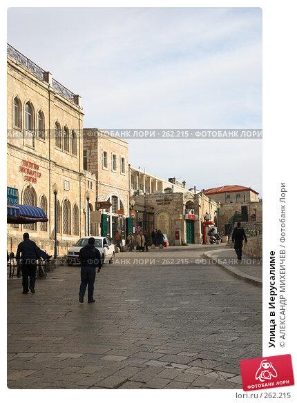 Улица в Иерусалиме, фото № 262215, снято 22 февраля 2008 г. (c) АЛЕКСАНДР МИХЕИЧЕВ / Фотобанк Лори
