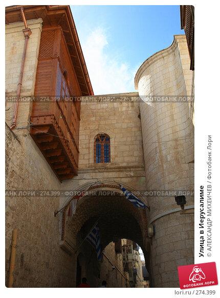 Купить «Улица в Иерусалиме», фото № 274399, снято 22 февраля 2008 г. (c) АЛЕКСАНДР МИХЕИЧЕВ / Фотобанк Лори