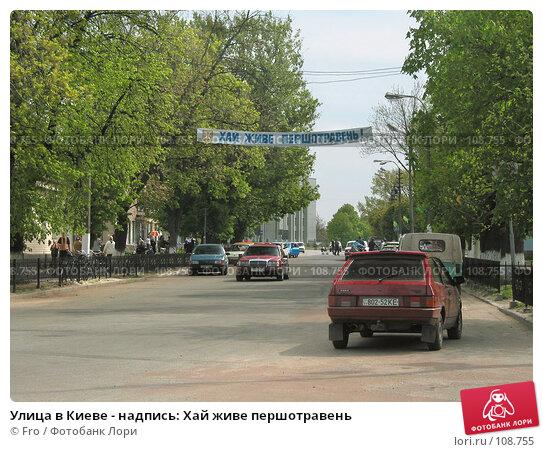 Улица в Киеве - надпись: Хай живе першотравень, фото № 108755, снято 2 мая 2004 г. (c) Fro / Фотобанк Лори