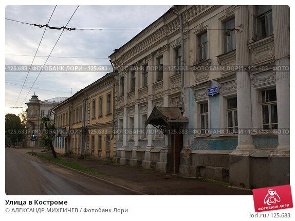 Улица в Костроме, фото № 125683, снято 7 июля 2007 г. (c) АЛЕКСАНДР МИХЕИЧЕВ / Фотобанк Лори