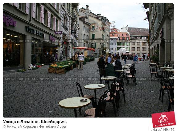 Улица в Лозанне. Швейцария., фото № 149479, снято 1 октября 2006 г. (c) Николай Коржов / Фотобанк Лори