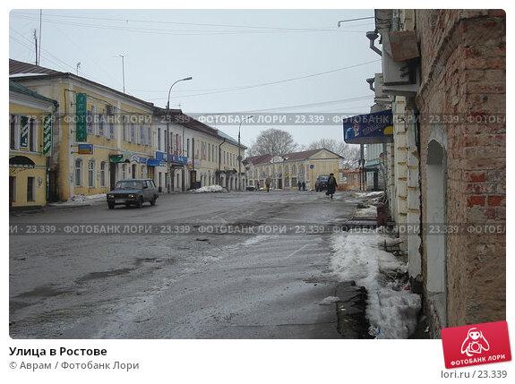 Улица в Ростове, фото № 23339, снято 10 марта 2007 г. (c) Аврам / Фотобанк Лори