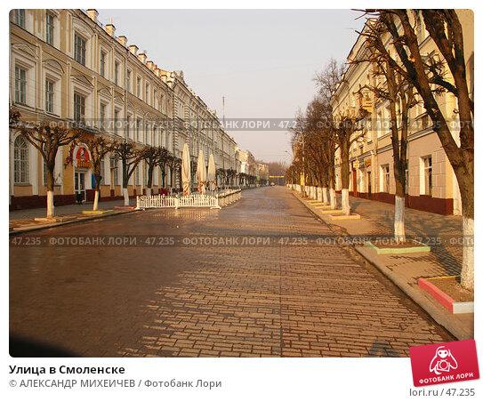 Улица в Смоленске, фото № 47235, снято 28 апреля 2006 г. (c) АЛЕКСАНДР МИХЕИЧЕВ / Фотобанк Лори