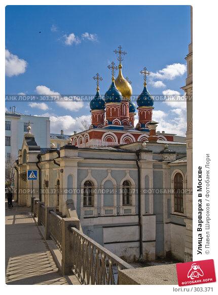 Улица Варварка в Москве, эксклюзивное фото № 303371, снято 22 марта 2008 г. (c) Павел Широков / Фотобанк Лори