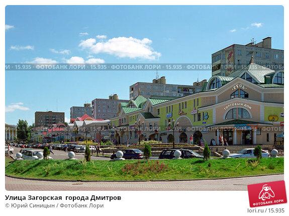 Улица Загорская  города Дмитров, фото № 15935, снято 30 мая 2017 г. (c) Юрий Синицын / Фотобанк Лори