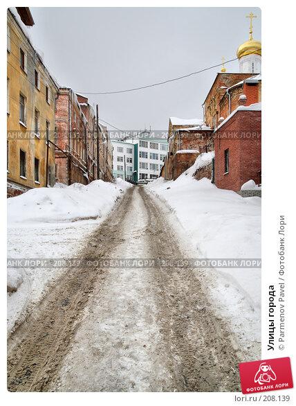 Улицы города, фото № 208139, снято 19 февраля 2008 г. (c) Parmenov Pavel / Фотобанк Лори