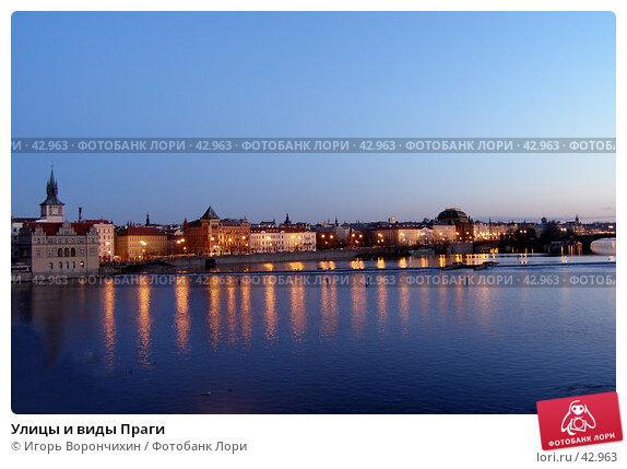 Улицы и виды Праги, фото № 42963, снято 14 января 2007 г. (c) Игорь Ворончихин / Фотобанк Лори