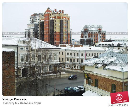 Купить «Улицы Казани», фото № 733959, снято 27 января 2009 г. (c) Andrey M / Фотобанк Лори