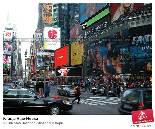 Улицы Нью-Йорка, фото № 132099, снято 22 декабря 2005 г. (c) Вячеслав Потапов / Фотобанк Лори