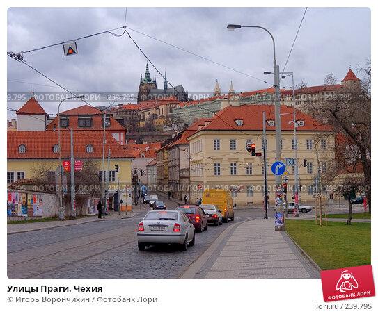 Купить «Улицы Праги. Чехия», фото № 239795, снято 18 января 2007 г. (c) Игорь Ворончихин / Фотобанк Лори