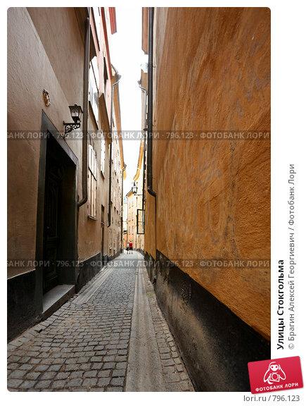 Улицы Стокгольма (2007 год). Стоковое фото, фотограф Брагин Алексей Георгиевич / Фотобанк Лори