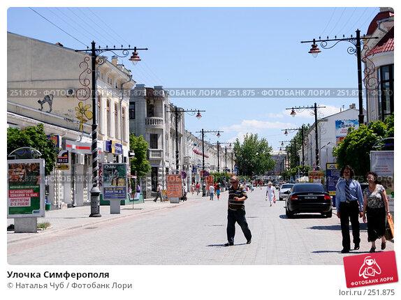 Улочка Симферополя, фото № 251875, снято 24 июня 2007 г. (c) Наталья Чуб / Фотобанк Лори