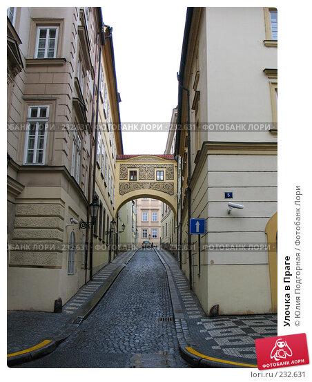 Улочка в Праге, фото № 232631, снято 17 марта 2008 г. (c) Юлия Селезнева / Фотобанк Лори