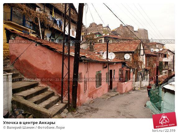Улочка в центре Анкары, фото № 22319, снято 15 ноября 2006 г. (c) Валерий Шанин / Фотобанк Лори