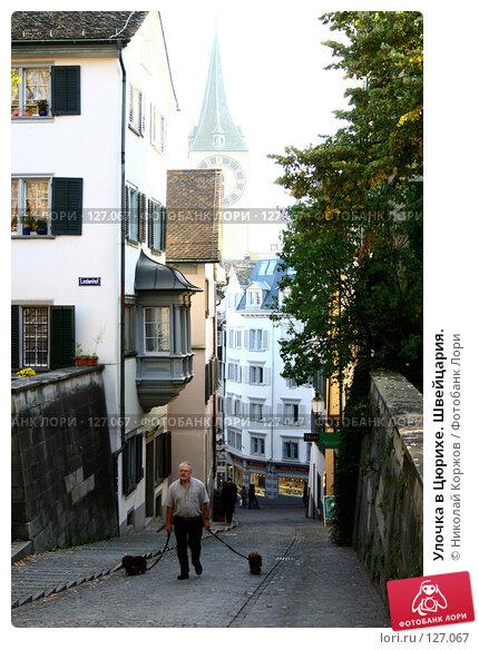 Купить «Улочка в Цюрихе. Швейцария.», фото № 127067, снято 16 сентября 2006 г. (c) Николай Коржов / Фотобанк Лори