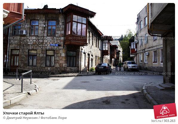 Улочки старой Ялты, эксклюзивное фото № 303263, снято 28 апреля 2008 г. (c) Дмитрий Неумоин / Фотобанк Лори
