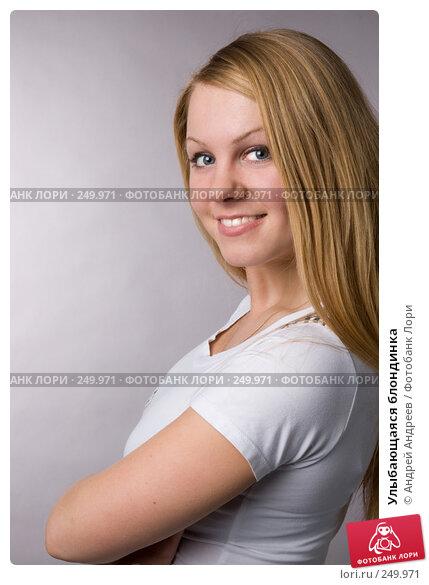 Улыбающаяся блондинка, фото № 249971, снято 2 марта 2008 г. (c) Андрей Андреев / Фотобанк Лори