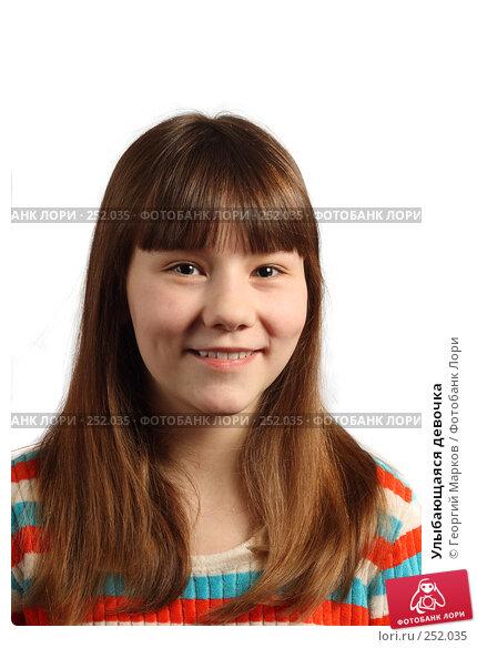 Улыбающаяся девочка, фото № 252035, снято 9 марта 2008 г. (c) Георгий Марков / Фотобанк Лори