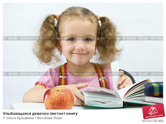 Улыбающаяся девочка листает книгу, фото № 65963, снято 28 июля 2007 г. (c) Ольга Красавина / Фотобанк Лори