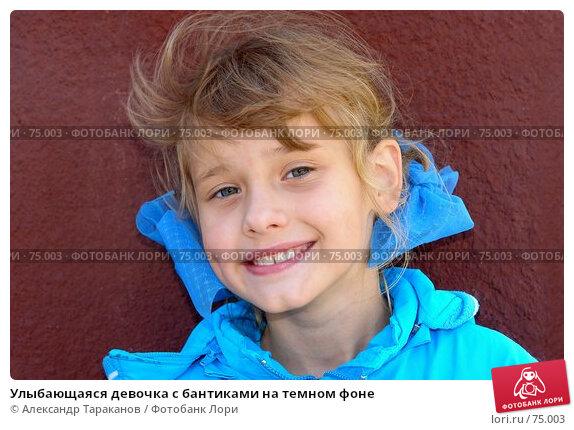 Улыбающаяся девочка с бантиками на темном фоне, фото № 75003, снято 26 апреля 2017 г. (c) Александр Тараканов / Фотобанк Лори
