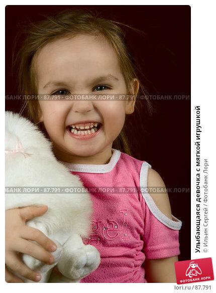 Купить «Улыбающаяся девочка с мягкой игрушкой», фото № 87791, снято 7 апреля 2007 г. (c) Ильин Сергей / Фотобанк Лори