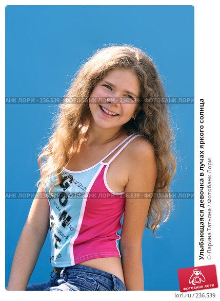 Улыбающаяся девочка в лучах яркого солнца, фото № 236539, снято 17 августа 2007 г. (c) Ларина Татьяна / Фотобанк Лори