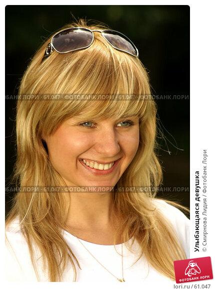 Улыбающаяся девушка, фото № 61047, снято 24 июня 2007 г. (c) Смирнова Лидия / Фотобанк Лори