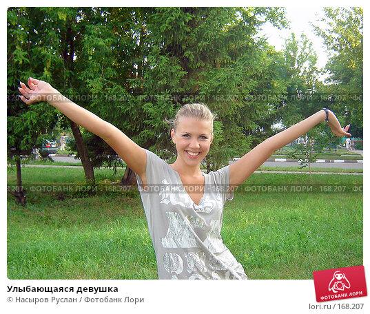 Улыбающаяся девушка, фото № 168207, снято 5 июля 2007 г. (c) Насыров Руслан / Фотобанк Лори
