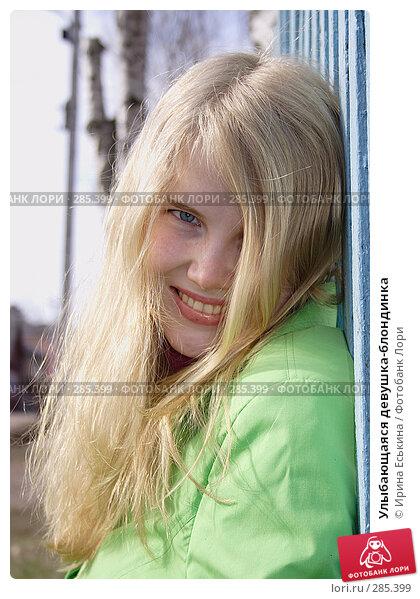 Улыбающаяся девушка-блондинка, фото № 285399, снято 28 апреля 2008 г. (c) Ирина Еськина / Фотобанк Лори