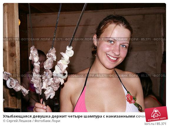 Улыбающаяся девушка держит четыре шампура с нанизанными сочными кусочками мяса, фото № 85371, снято 5 августа 2007 г. (c) Сергей Лешков / Фотобанк Лори
