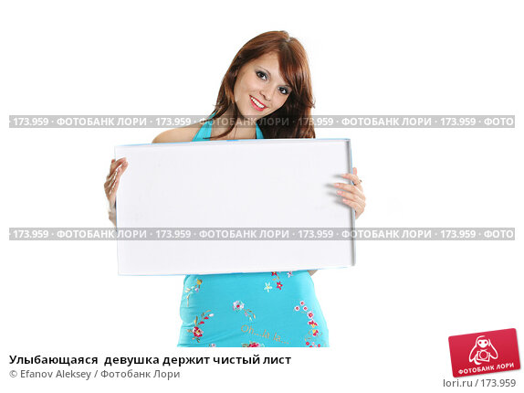 Улыбающаяся  девушка держит чистый лист, фото № 173959, снято 11 июля 2007 г. (c) Efanov Aleksey / Фотобанк Лори